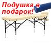 Массажные столы стальные
